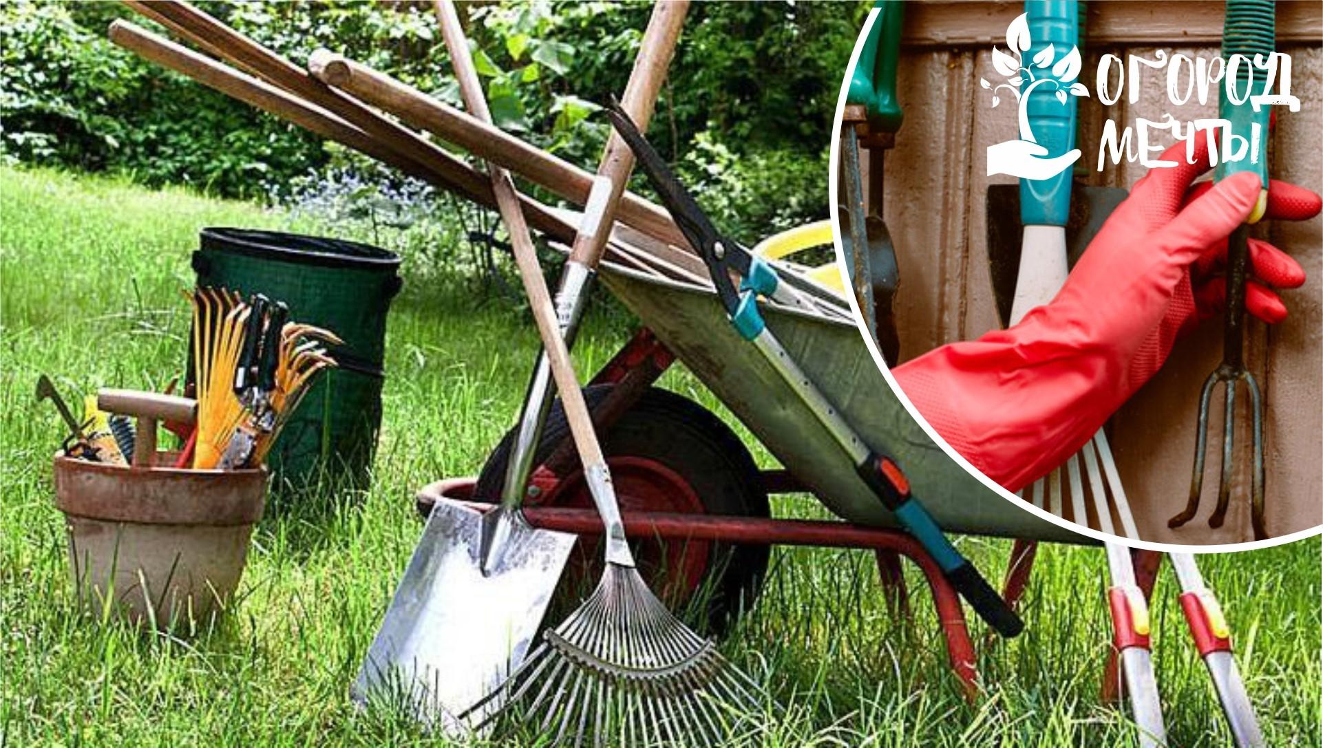 Уборка садового и огородного инвентаря