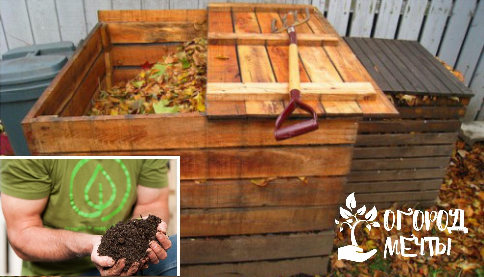 Консервация компостной кучи
