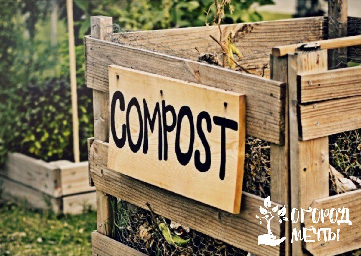 Какие ингредиенты нужно добавлять в компостную яму, чтобы сделать качественное удобрение